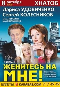 Женитесь на мне! Харьков