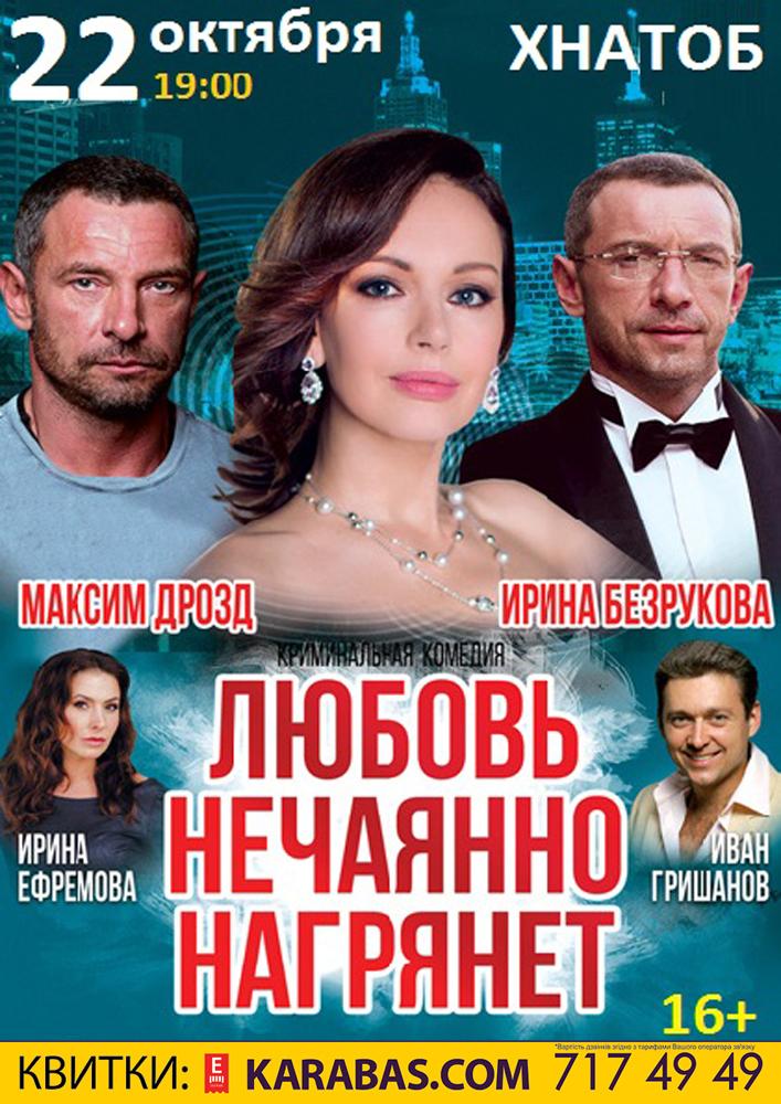 Любовь нечаянно нагрянет Харьков