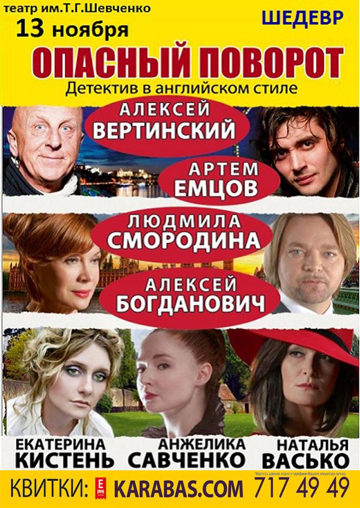 Опасный поворот Харьков
