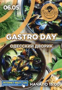 GastroDay: Одесский дворик Харьков