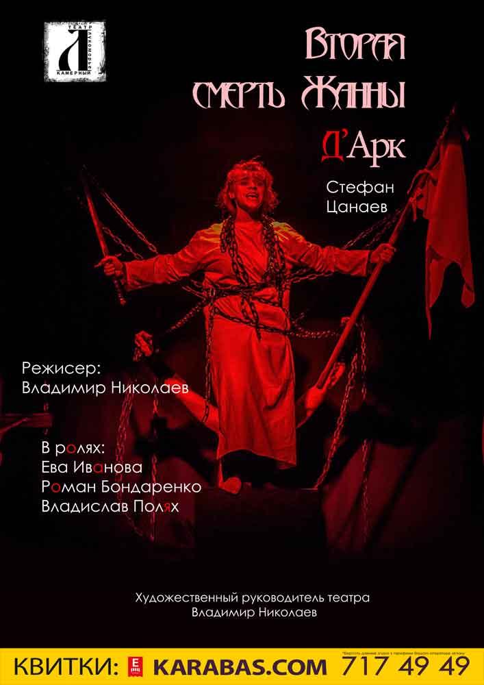 Жанна д'Арк Харьков
