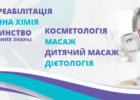Учебный центр эстетической медицины Харьков