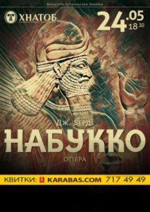 Опера «НАБУККО» Харьков
