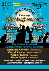 Music of our soul Харьков