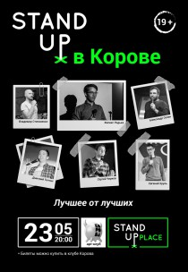 STAND UP PLACE 19+ Харьков