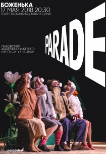 Parade-fest «боженька» Харьков