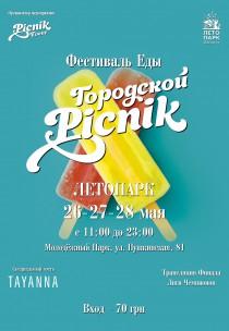"""Фестиваль еды. """"Городской пикник"""" 26.05 Харьков"""