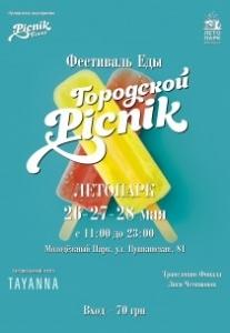 """Фестиваль еды. """"Городской пикник"""" 27.05 Харьков"""