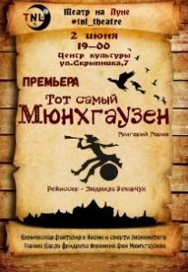 """Театр на Луне. Премьера """"Тот самый Мюнхгаузен"""" Харьков"""