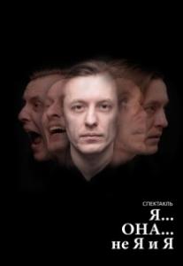 """Театрально игровой марафон """"Я... ОНА... не Я и Я"""" KLIM   Райт (Малый зал) Харьков"""