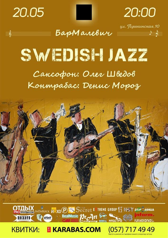 Олег Шведов и Swedish Jazz Харьков