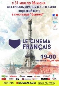 Фестиваль Французского короткого метра Харьков