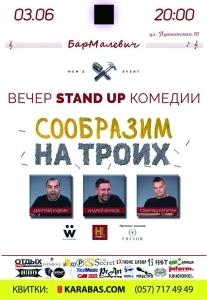HumorLab Stand Up Харьков