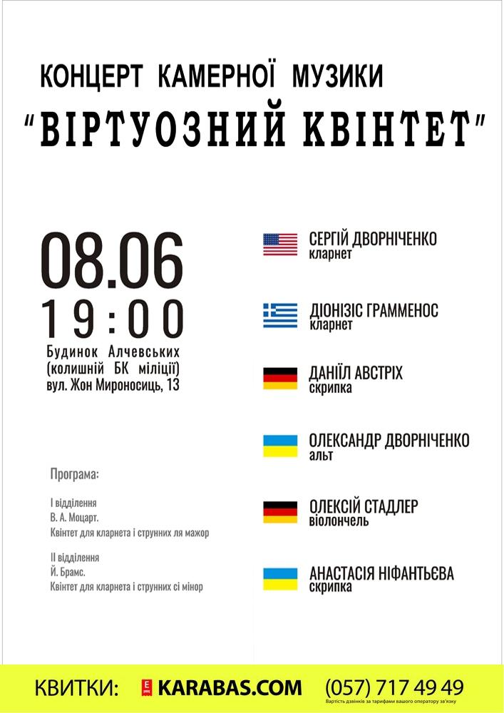 Виртуозный квинтет Харьков