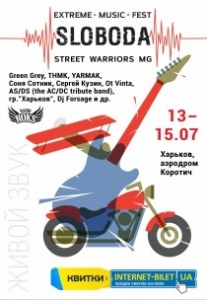 Extreme music fest. SLOBODA (14 июля) Харьков