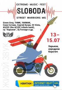 Extreme music fest. SLOBODA (15 июля) Харьков