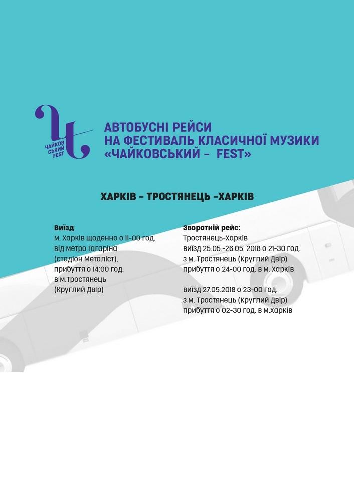 Трансфер на фестиваль «Чайковський - FEST», Харків-Тростянець-Харків Харьков
