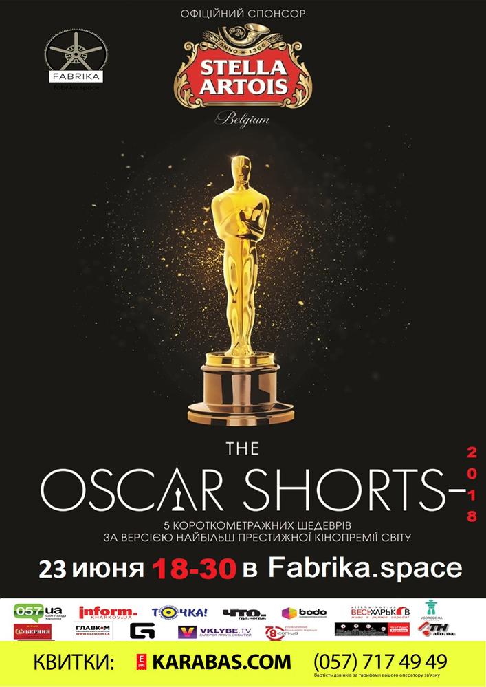 Oscar Shorts - 2018 Харьков