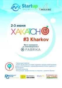 2-3 июня 2018 г. ХАКАТОН #3 Харьков от проекта Startup ShowRoom