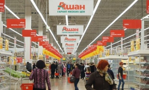 Ашан гипермаркет
