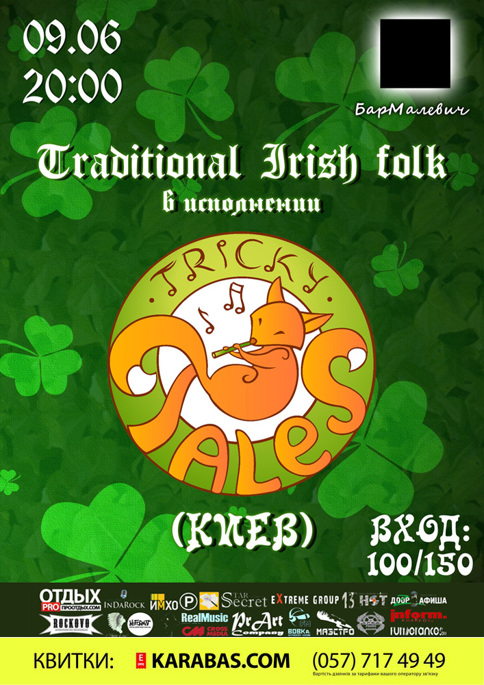 Tricky Tales. Traditional Irish Folk Харьков
