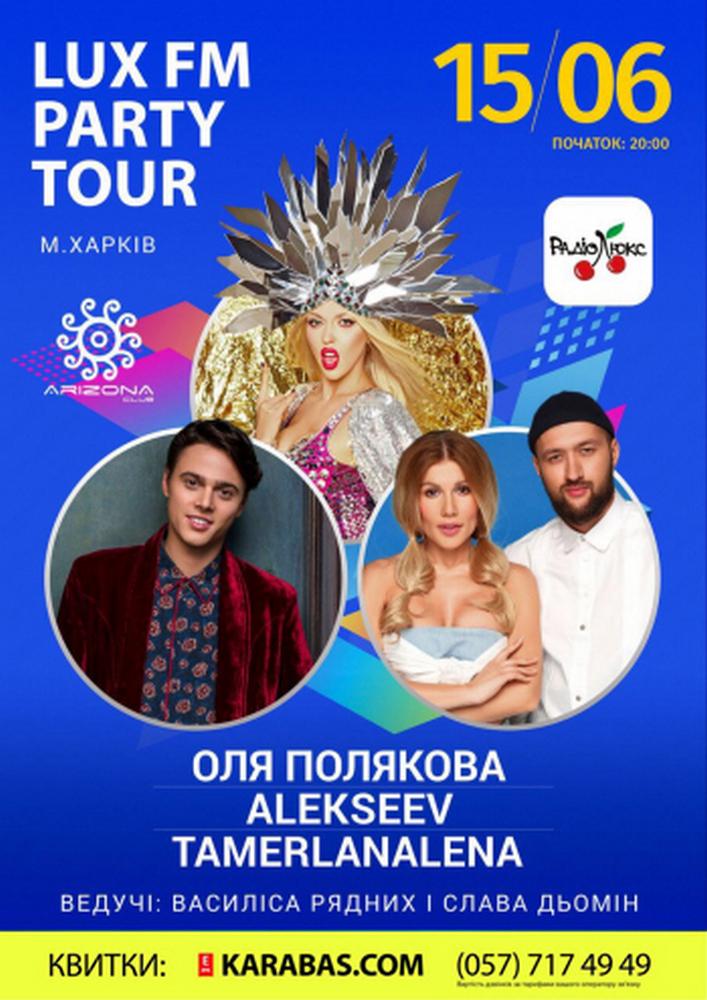Lux FM Party Tour Харьков