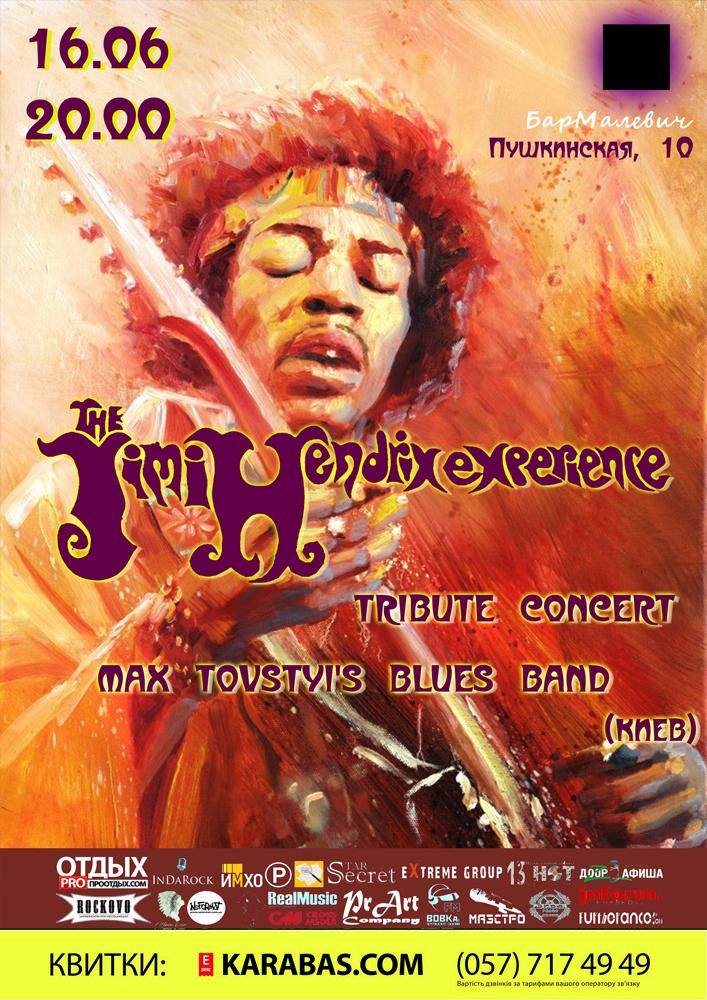 The Jimi Hendrix Experience tribute Харьков