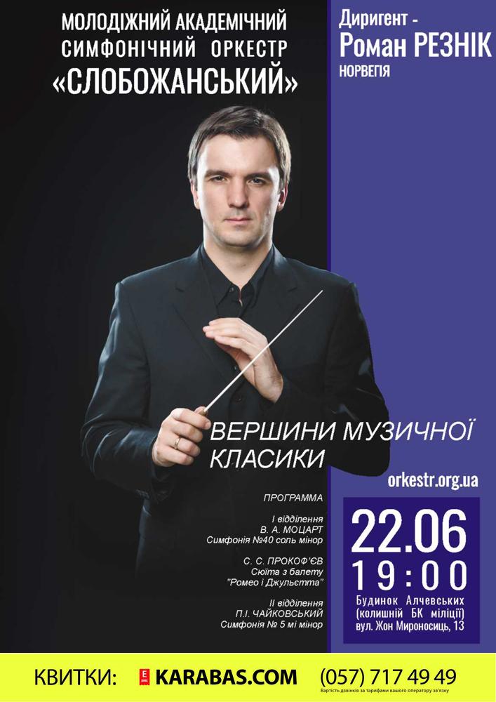 Вершины музыкальной классики Харьков