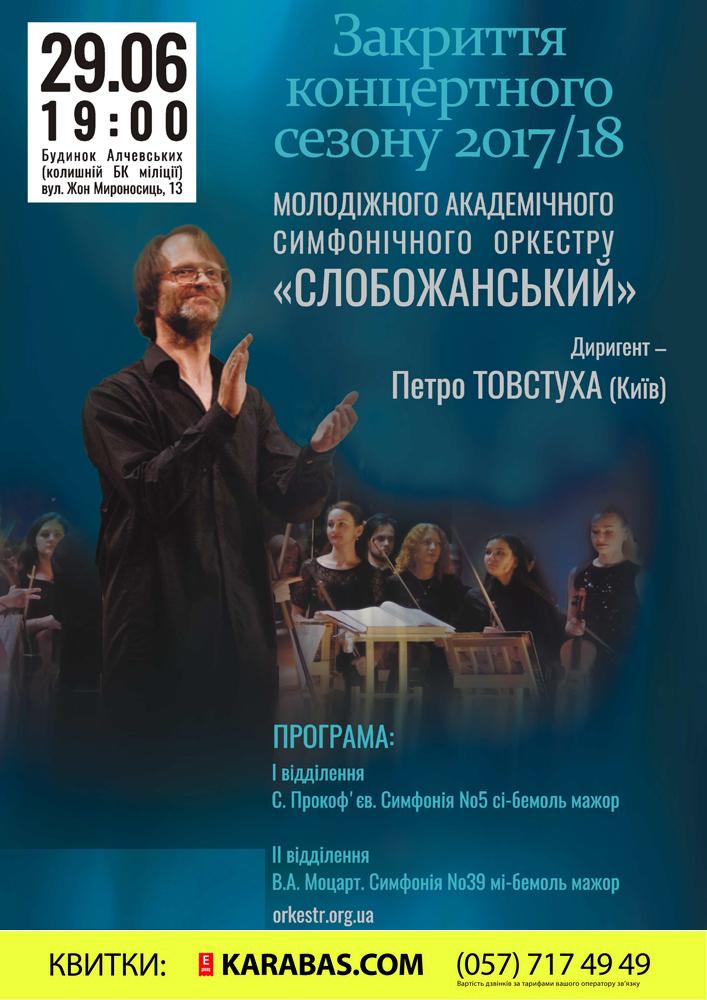 Закрытие концертного сезона 2017/18 МАСО «Слобожанский» Харьков