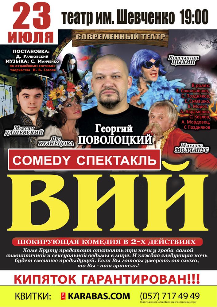 Комедия Вий Харьков