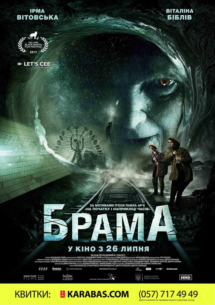 «Брама» Харьков