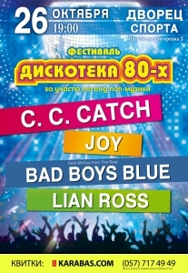 Дискотека 80-х (СС Сatch, Bad Boys Blue, Joy, Lian Ross) Харьков