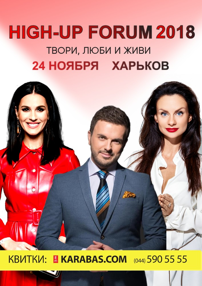 High-up forum. Маша Ефросинина Харьков