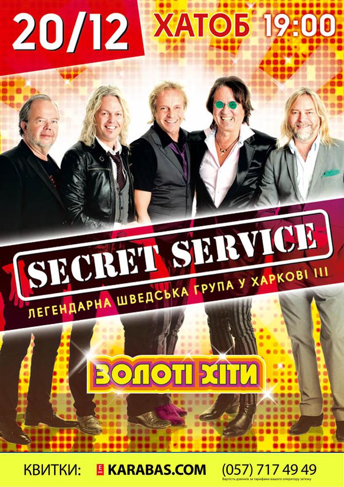 Secret Service Харьков