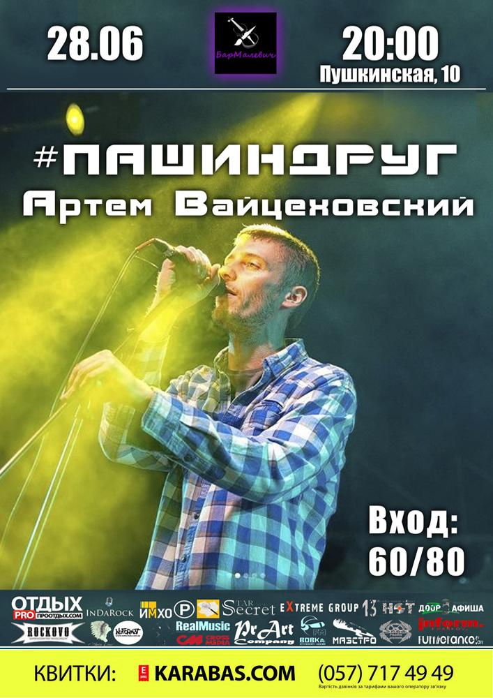 #пашиндруг (Артем Вайцеховский) Харьков