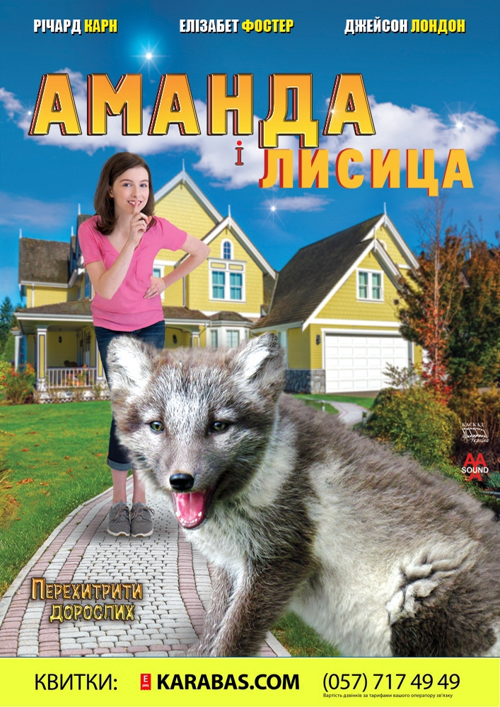 Аманда і лисиця (Amanda and the fox) Харьков