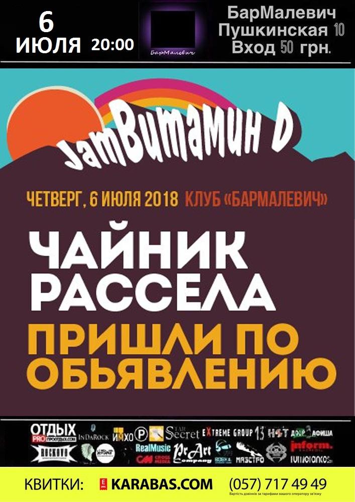 ППО (Харьков),Чайник Рассела (Киев) Харьков