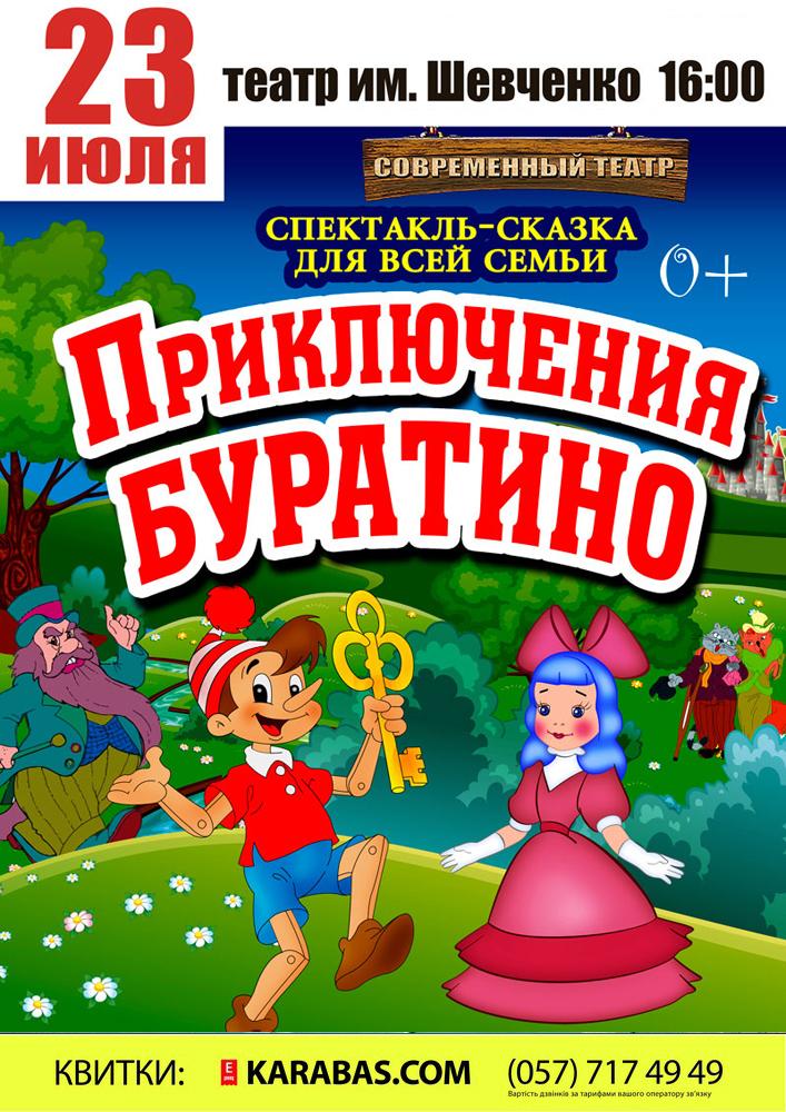 Приключения Буратино Харьков