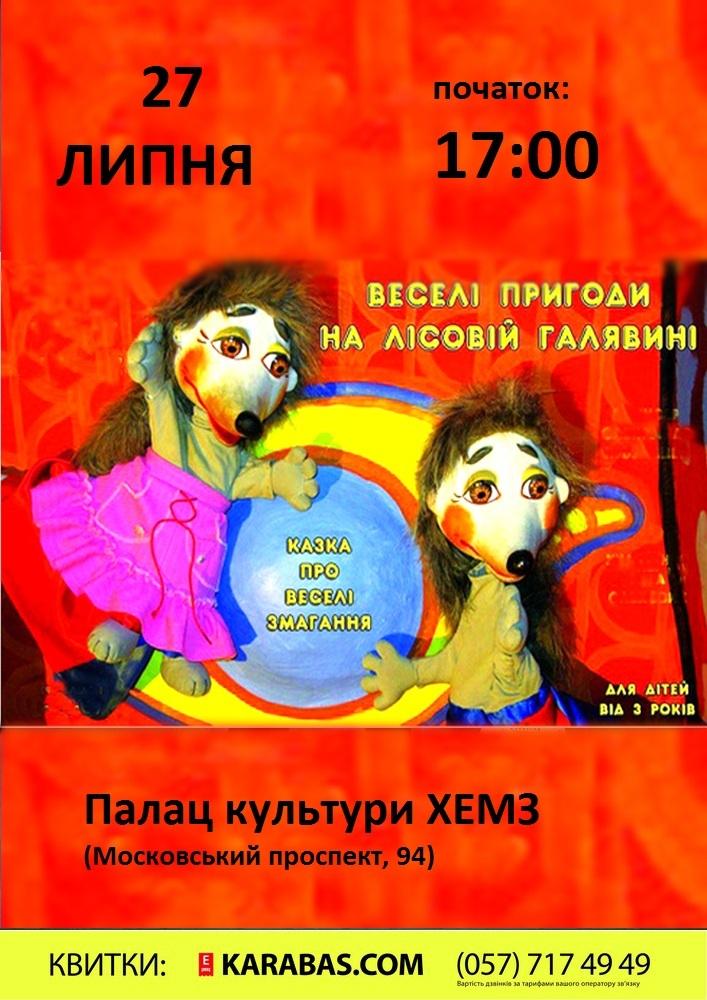 Веселі пригоди на лісовій галявині Харьков