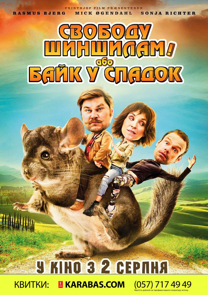 «Свободу шиншилам! або Байк у спадок»/«AllforThree» Харьков