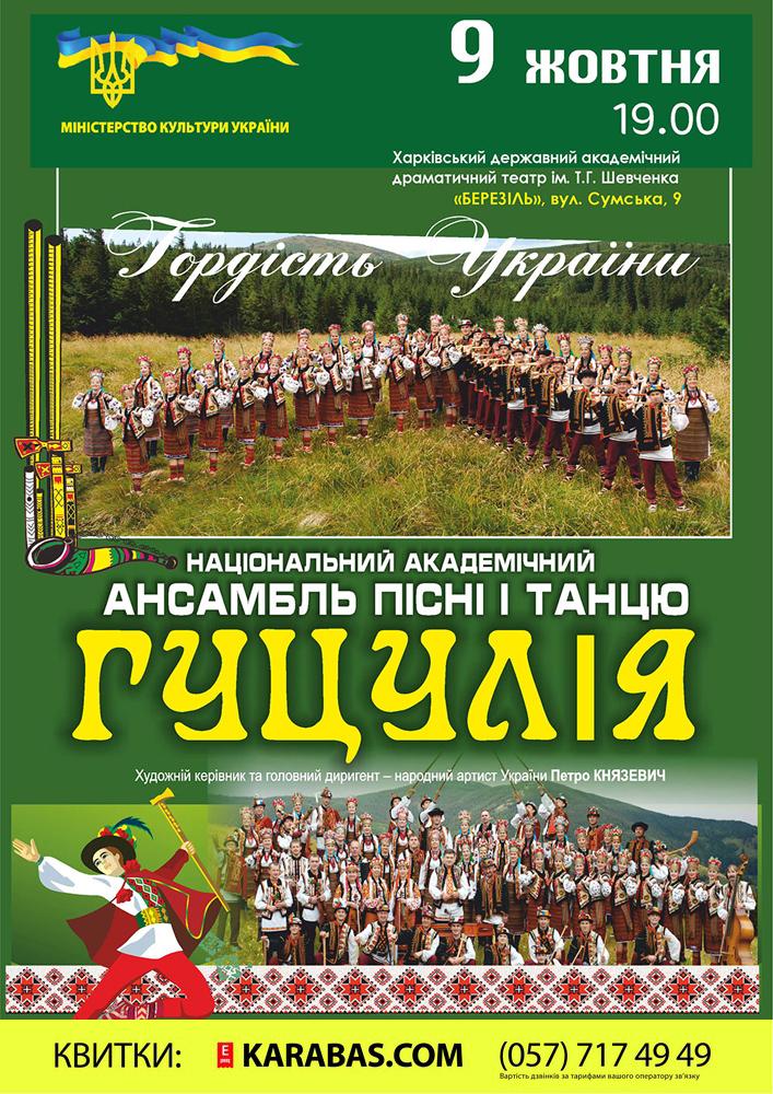 Ансамбль пісні і танцю Гуцулія Харьков