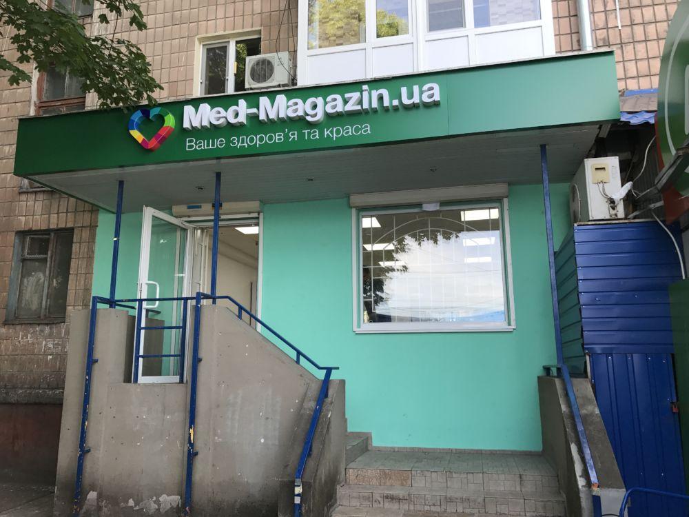 Med-Маgazin.ua - медтехника, ортопедический салон (пр-т. Московский ... fdb262e2c5f