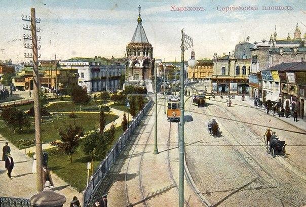 Сергиевская площадь Харьков