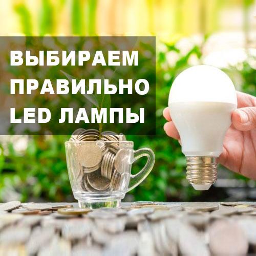 Что такое led лампа