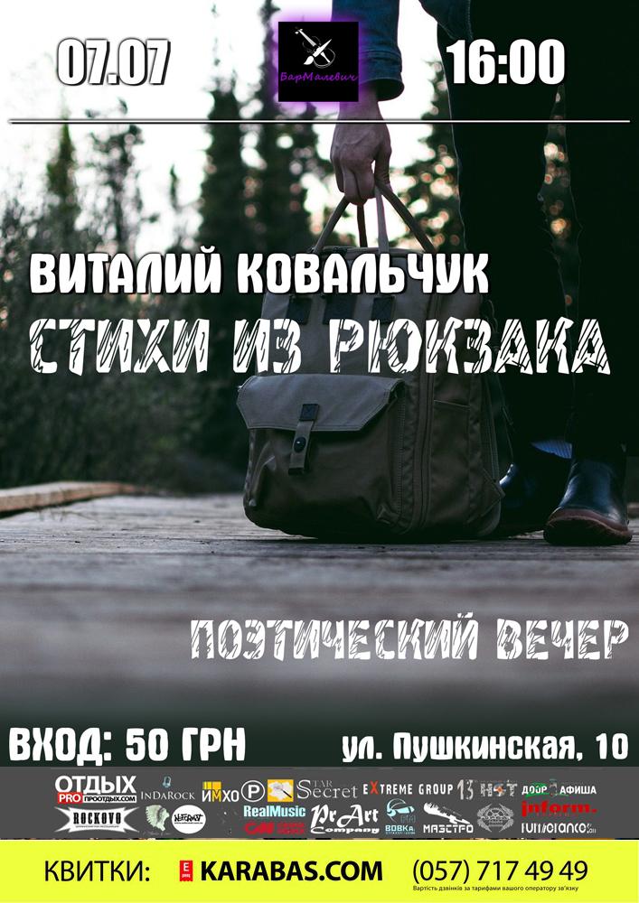Виталий Ковальчук. «Стихи из рюкзака» Харьков