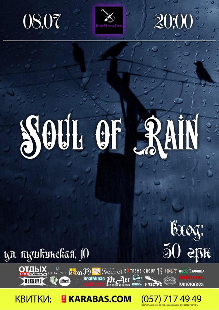 Soul of Rain Харьков
