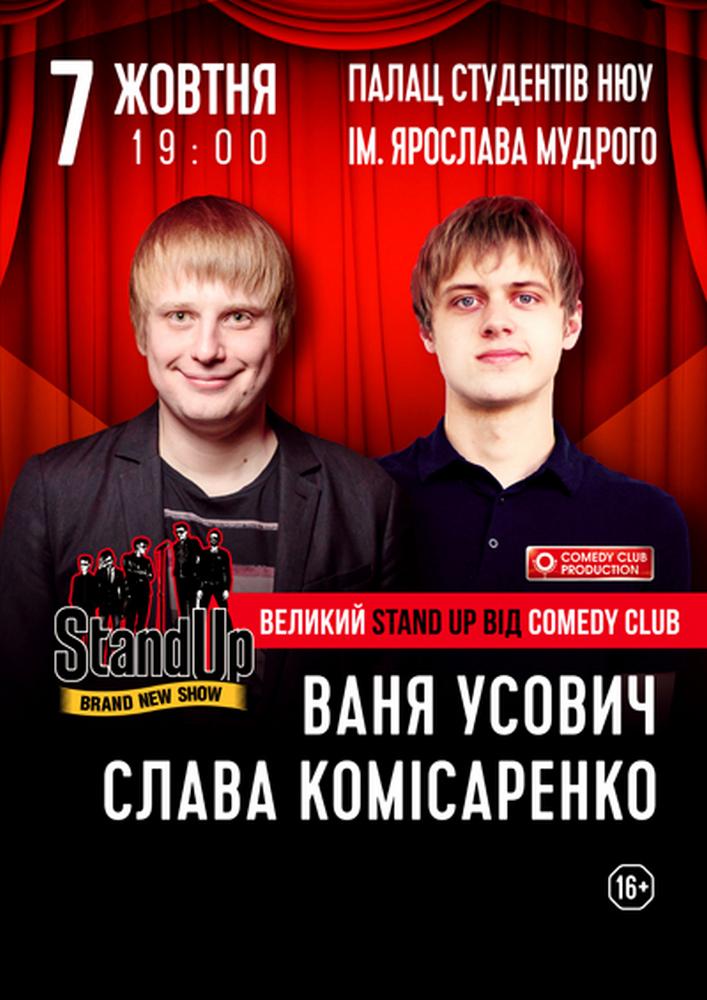 Великий Stand Up (С. Комісаренко, В.Усович) Харьков