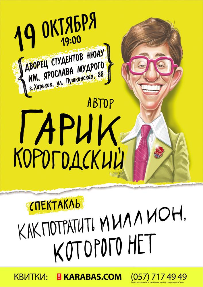 Как потратить миллион, которого нет Харьков