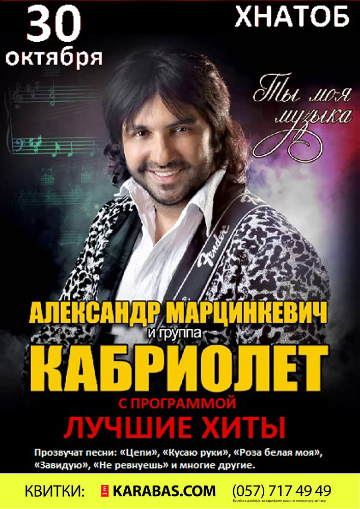 Александр Марцинкевич и группа «Кабриолет» Харьков