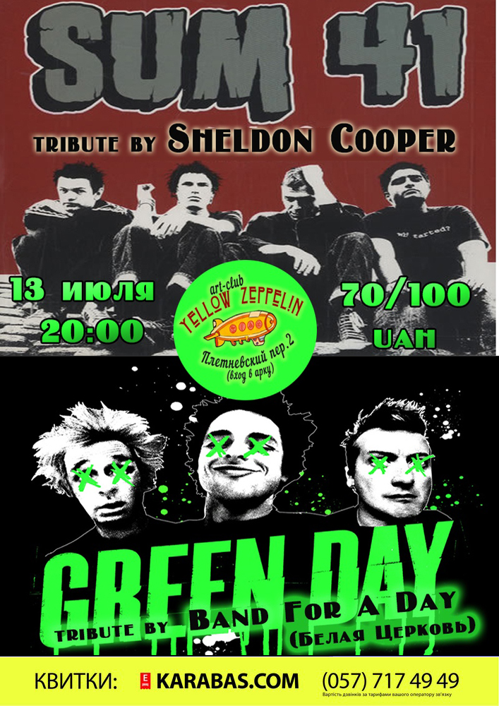 Sum 41 и Green Day tribute Харьков